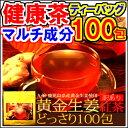 訳あり 黄金生姜紅茶どっさり100包 送料無料 健康茶 メーカー直送 代引き不可