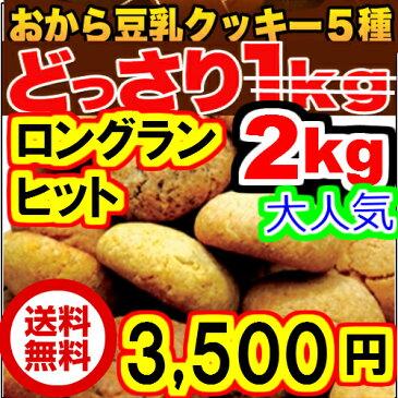 お得2個セット1個1750円 おから豆乳クッキー 計2kg (1kgX2) 賞味期限 2019年2月 送料無料 チョコ オレンジ チーズ シナモン 抹茶のミックス おからクッキー