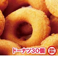 生クリームケーキドーナツ30個(10個入り×3袋)訳あり洋菓子ギフト