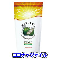 話題の中心ココナッツオイル100%ナチュレオ912g食用オイルで健康成分が多数