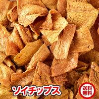 大豆100%生地SOYチップス約500g(のり塩・コンソメ250g×2袋)送料無料