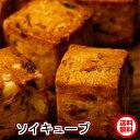 送料無料 大麦と果実のソイキューブ ダイエットスィーツ 80...