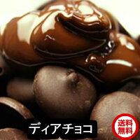送料無料ディアチョコレートの原料(タブレット)を1kg1袋に(1000粒)ミルクかビター選択メーカー直送で代引き不可【HLS_DU】
