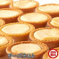 訳あり濃厚チーズタルトどっさり1kg送料無料クッキー【HLS_DU】【RCP】P27Mar15