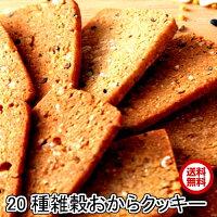 新発売20雑穀入り豆乳おからクッキー1kg(250g×4袋)送料無料カロリー1枚(約7g)あたり約30kcal
