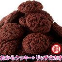 豆乳おからクッキーリッチカカオ500g 送料無料国産大豆使用 カカオ分22%配合でほろ苦い風味 カロリー1枚あたり(5g)約21kcal