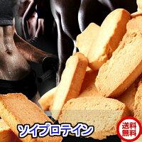 ソイプロテインplus!!豆乳おからプロテインクッキー1kg送料無料1枚25kcalハード(固焼き)タイプです