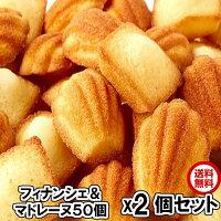 しっとりプチフィナンシェ&ふんわりプチマドレーヌ50個送料無料洋菓子ギフト
