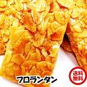 【訳あり】【大感謝価格 】こだわりの手作り食感リニューアル『訳あり』キャラメルフロランタン 1kg
