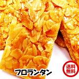 ギフトNo.1 北海道産 フロランタンどっさり1kg 送料無料 訳あり 洋菓子 今大人気の高級菓子 27〜29個 お祝 お礼