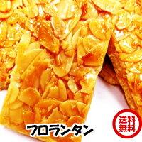 訳ありフロランタンどっさり1kg送料無料洋菓子今大人気の高級菓子【HLS_DU】【RCP】【マラソン201411_送料込み】【マラソン201411_訳あり】05P01Nov14