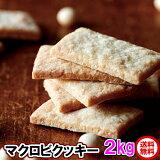 お得な2kg 1kg当り1845円 豆乳おからマクロビプレーン クッキー 訳あり 1枚19kcal すべての原料が自然由来。動物由来非使用 ライブTVで放送 マクロビクッキー おからクッキー 賞味期限2020年2月