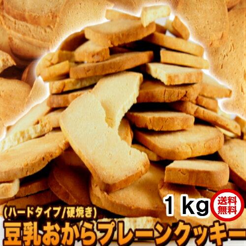 値下げ 固焼き 豆乳 おからクッキー 訳あり 1kg 約100枚 送料無料 1枚10g当り 43kcal 糖質量 6.3g 賞味期限2020年5月
