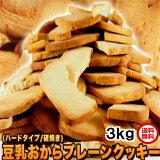 値下げ10個限定 1kg当1540円x3個 固焼き 豆乳 おからクッキー 3Kg 送料無料 賞味期限2021年2月 訳あり1枚10g当り 43kcal 糖質量 6.3g
