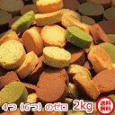 1kg当り2390円x2セットでお得 4つのゼロ 豆乳おからクッキーFour Zero (4種)2kg 賞味期限2021年2月 訳あり 1枚たったの19kcal(砂糖 た..