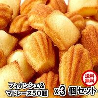 3個セット1セット当り1167円しっとりプチフィナンシェ&ふんわりプチマドレーヌ50個(1袋)送料無料洋菓子ギフト