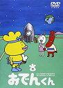 【中古】リリー・フランキー PRESENTS おでんくん11 [DVD]