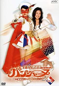 【中古】美少女戦麗舞パンシャーヌ~奥様はスーパーヒロイン~ VOL 04 [DVD]