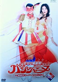 【中古】美少女戦麗舞パンシャーヌ~奥様はスーパーヒロイン~ VOL 05 [DVD]