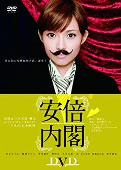 【中古】安倍内閣 [DVD]