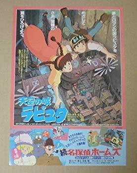 【中古】【映画チラシ】天空の城ラピュタ/続名探偵ホームズ画像