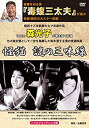 【中古】銀幕を知る男『毒蝮三太夫』が選ぶ発掘!昭和の大スター映画 「怪猫 謎の三味線」