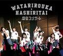 【中古】渡り廊下走り隊 解散コンサート DVD (初回盤)