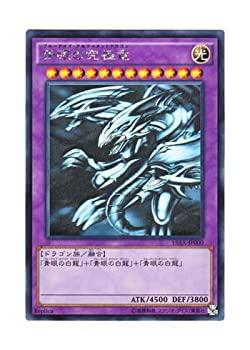 【中古】遊戯王 日本語版 15AX-JP000 Blue-Eyes Ultimate Dragon 青眼の究極竜 (ホログラフィックレア)画像