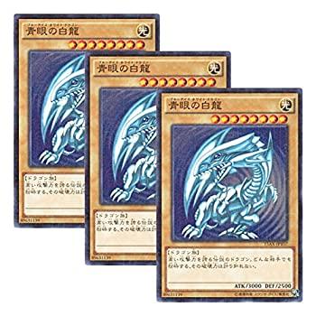 【中古】【 3枚セット 】遊戯王 日本語版 15AX-JPY07 Blue-Eyes White Dragon 青眼の白龍 (ノーマル・パラレル)画像