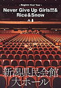 【中古】Negicco First Tour 『Never Give Up Girls!!!&Rice&Snow』 at 新潟県民会館 大ホール [DVD]