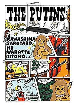 【中古】川島さる太郎の笑っていいとも[TOFD003] [DVD]