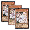 【中古】【 3枚セット 】遊戯王 日本語版 20TH-JPC85 Ash Blossom & Joyous Spring 灰流うらら (シークレットレア)