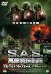 【中古】S.A.S.英国特殊部隊 アルティメット・フォース -エネミー・ライン- [DVD]