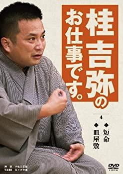 【中古】桂吉弥のお仕事です。 4 [DVD]