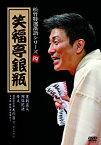 【中古】松竹特撰落語シリーズ 四 笑福亭銀瓶 [DVD]