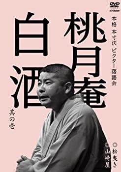 中古 本格本寸法ビクター落語会桃月庵白酒其の壱松曳き/山崎屋 DVD