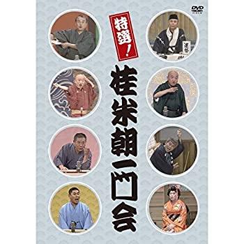 【中古】特選!桂米朝一門会 [DVD]