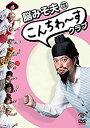 【中古】脳みそ夫単独公演「こんちわ~すクラブ」 [DVD]