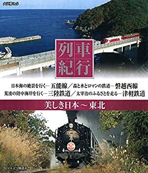 【中古】列車紀行 美しき日本 東北 [Blu-ray]