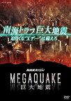 """【中古】NHKスペシャル MEGAQUAKE 南海トラフ巨大地震 迫りくる""""Xデー""""に備えろ [DVD]"""