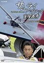 【中古】サムライパイロット・室屋義秀 ~エアレース2015~