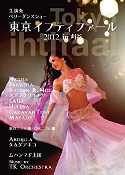 【中古】東京イフティファール2012 [DVD]
