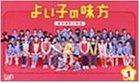 【中古】よい子の味方 新米保育士物語 DVD-BOX