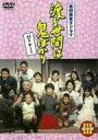 【中古】渡る世間は鬼ばかり パート1 DVD-BOX 3 - COCOHOUSE