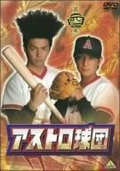 【中古】アストロ球団 第四巻 [DVD]画像