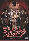 【中古】未来世紀シェイクスピア #04 夏の夜の夢 [DVD]
