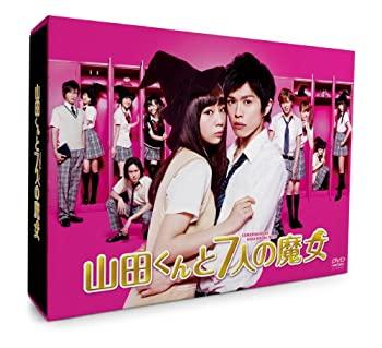 【中古】山田くんと7人の魔女 DVD-BOX