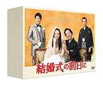 【中古】結婚式の前日に DVD-BOX
