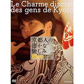 【中古】京都人の密かな愉しみ Blue 修業中 祇園(ぎおん)さんの来はる夏 DVD