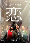 【中古】たったひとつの恋 VOL.3 [DVD]
